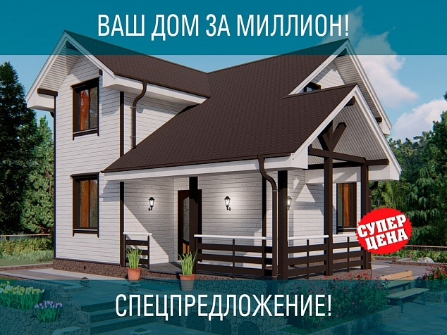 Строительство домов и коттеджей. Дом за миллион-9