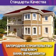 """ООО""""Строительная Компания Стандарты Качества"""""""