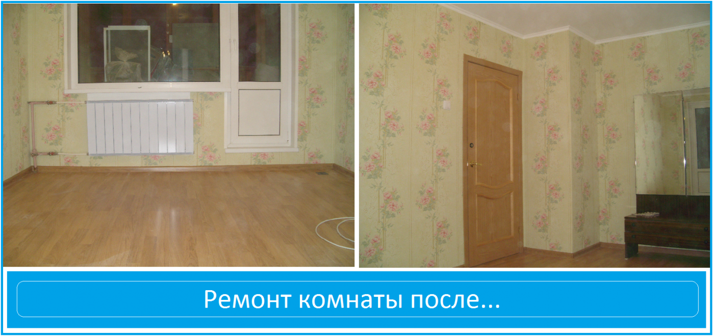 Ремонт комнаты. Ремонт комнаты