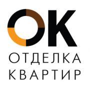"""ООО """"ОК-ОТДЕЛКА КВАРТИР"""""""