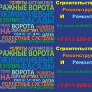 "ООО ""АлютехGROUP"""
