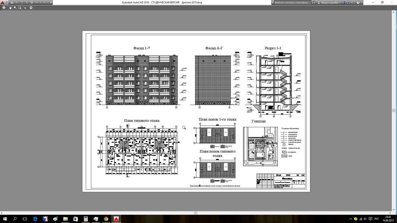 Проектирование и сметы