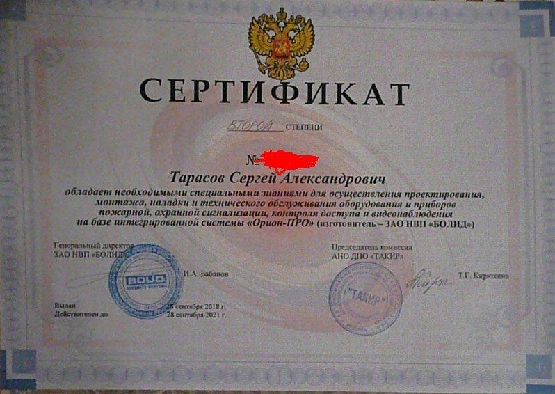 Системы безопасности. Сертификация на BOLID