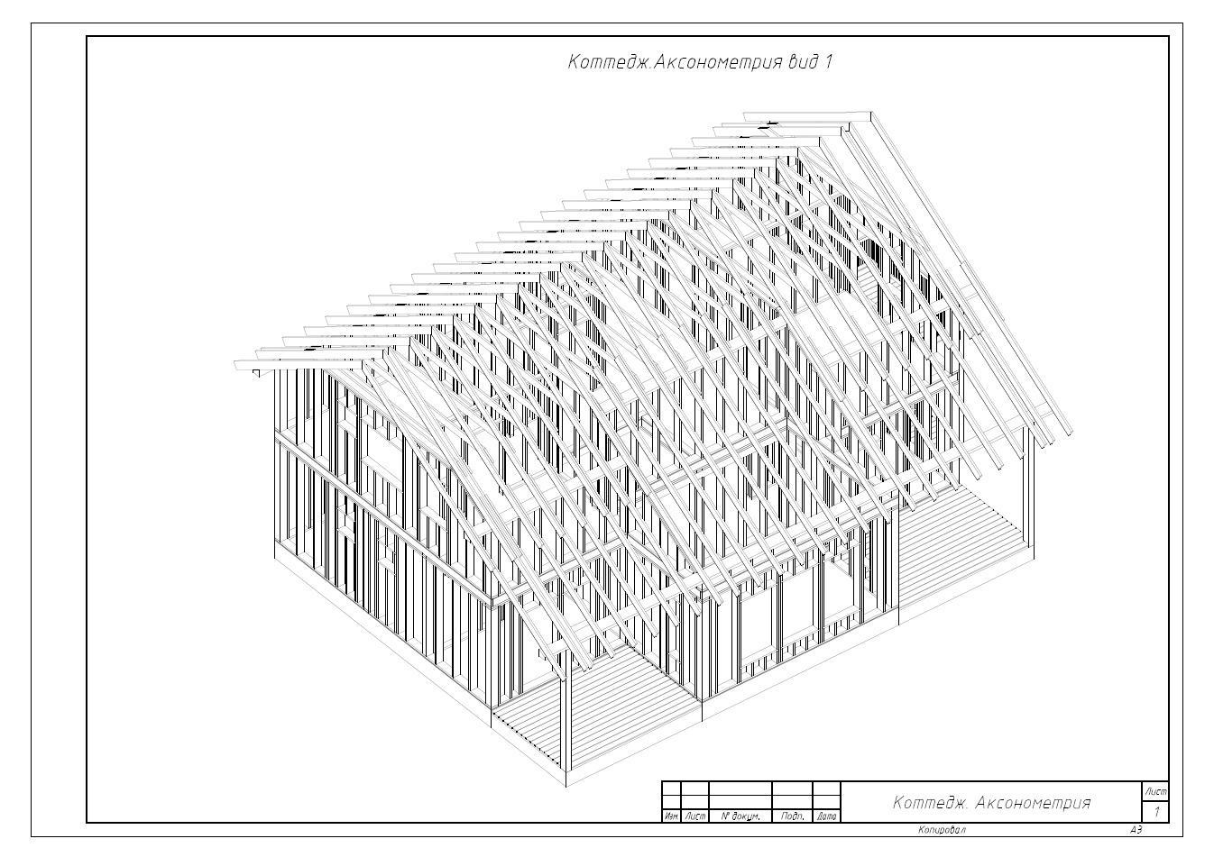 Проектирование и сметы. Проект коттеджа (деревянный каркас)