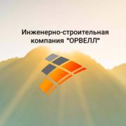 """""""Орвелл""""ООО"""