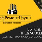 ПрофРемонтГрупп