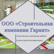 "ООО ""СК Гарант"""