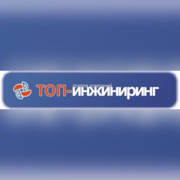 «Компания ТОП-инжиниринг»