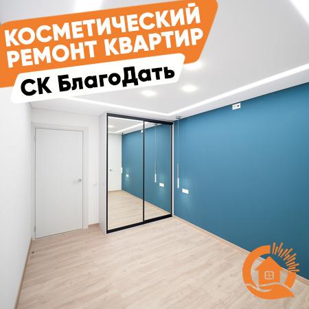 Ремонт квартиры. СК «БлагоДать»