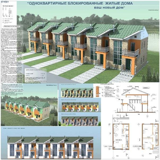 Проектирование и сметы. Индивидуальные жилые дома блокированного типа